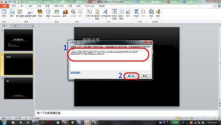 step1-4_貼上嵌入碼.png