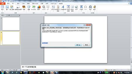 step2-4_貼上程式碼.png