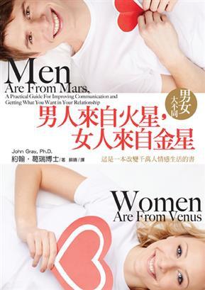 男人來自火星,女人來自金星:男女大不同.jpg