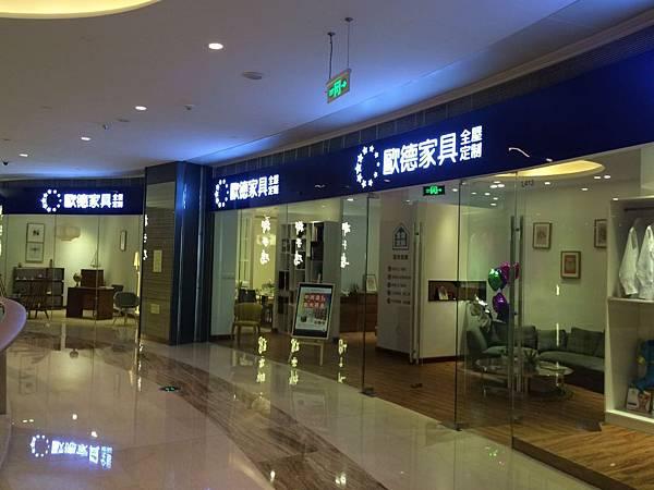 Order家具中國深圳中洲π Mall盛大開業(1)