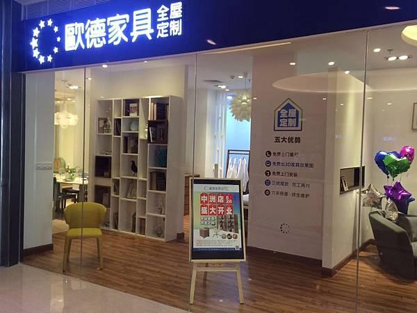 Order家具中國深圳中洲π Mall盛大開業(2)