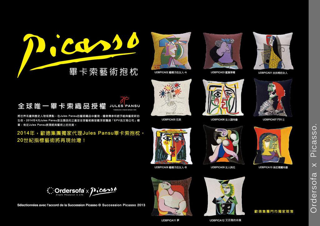 3_歐德集團引進全球唯一畢卡索藝術抱枕