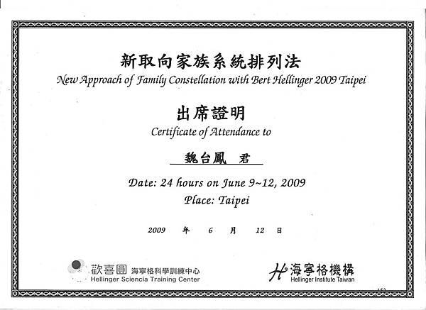 certificate  新取向家排列2009.06.09-12