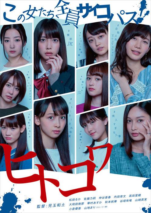 20180705-hitokowa_full
