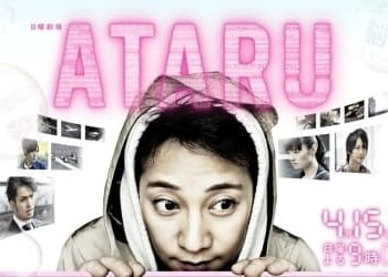 Ataru_(TV_series)