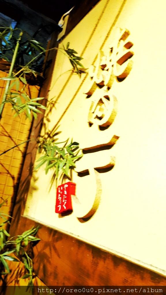 【大阪】心齋橋-燒肉一丁-好吃到落淚的黑毛和牛