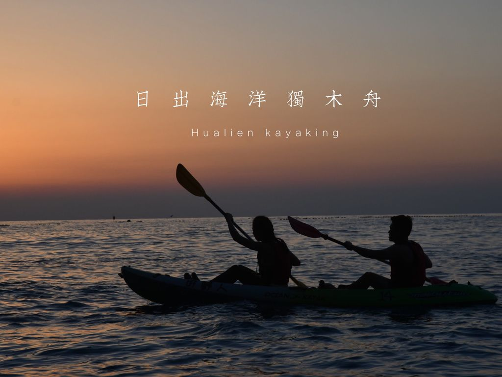 【花蓮】好野人獨木舟/早起也甘願-最浪漫日出獨木舟行程
