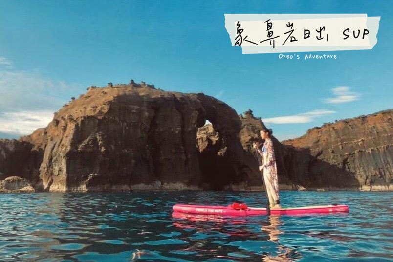 【深澳】北海岸最美風景-象鼻岩日出 SUP 跟著理哥戶外探險