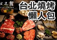 台北燒烤.jpg