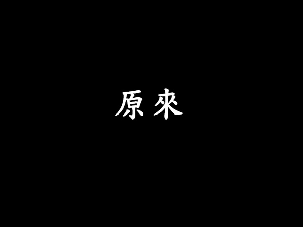 黑-6-0.jpg