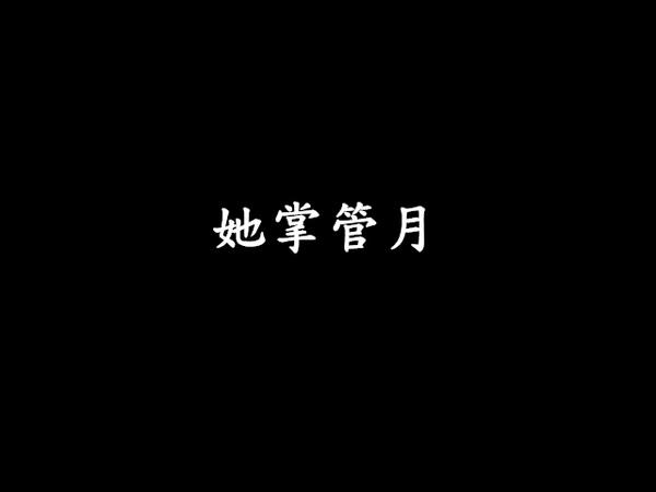 黑-3.jpg