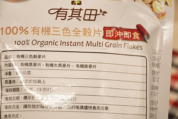 有其田有機三色穀麥片產品包裝說明