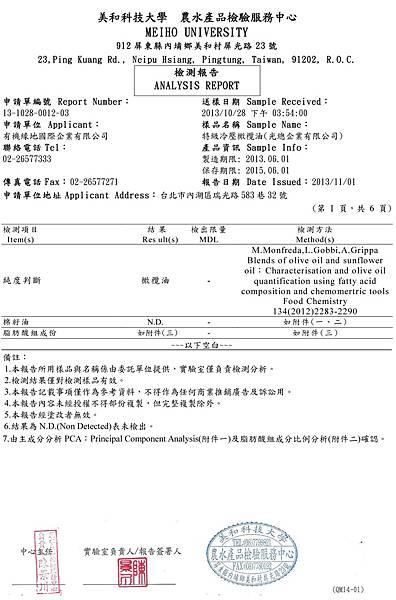 特級冷壓橄欖油_光總企業有限公司.jpg