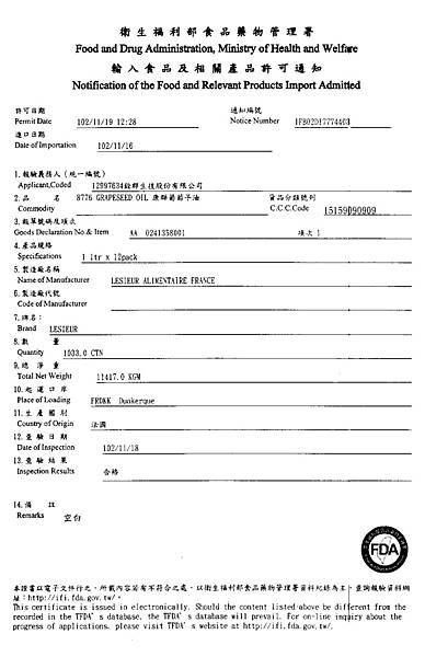 輸入許可證