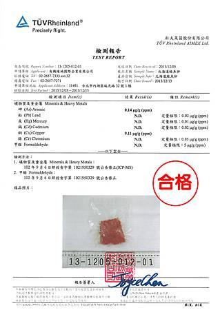 北海道鮭魚卵-重金屬