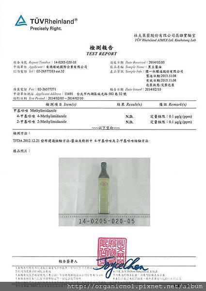 獨一社黑豆醬油-甲基14-0205-020-05 有機緣地