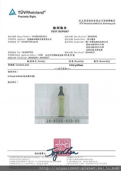 獨一社黑豆醬油-果糖酸14-0205-020-05-2 有機緣地