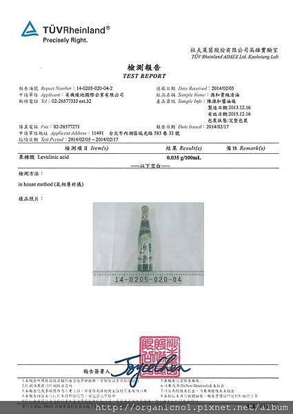 源和貴級清油-果糖酸14-0205-020-04-2 有機緣地