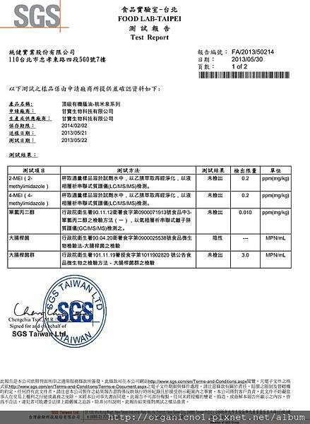 桃米泉-SGS頂級蔭油20130524-甲基咪+大腸桿菌-1