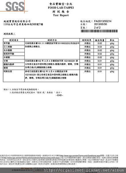 桃米泉-SGS頂級蔭油20130524防腐劑+糖