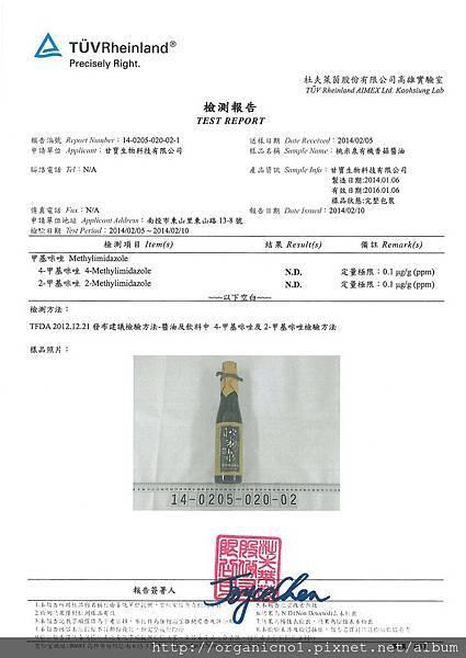 桃米泉有機香菇醬油-甲基14-0205-020-02-1 有機緣地(甘寶)