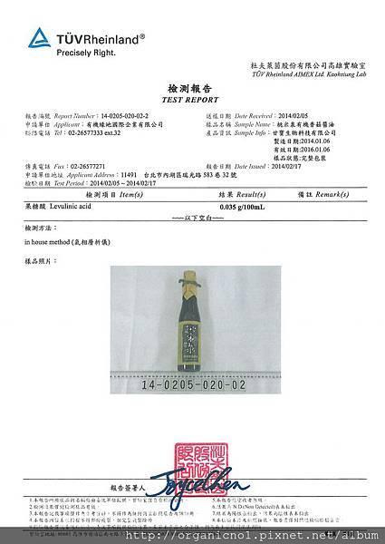 桃米泉有機香菇醬油-果糖酸-14-0205-020-02-2 有機緣地