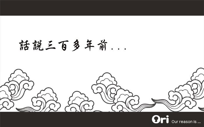 三百年之戰02.jpg