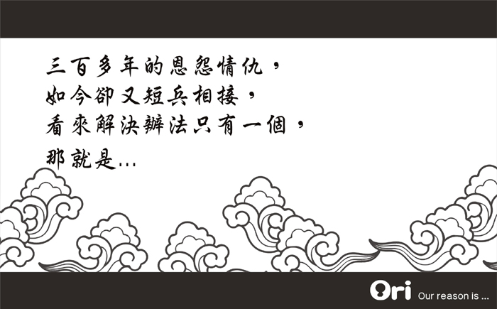三百年之戰10.jpg