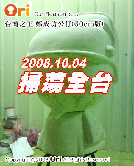 08.09.23-鄭成功Ori-進度01