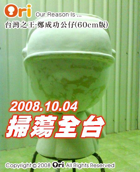 08.09.23-鄭成功Ori-進度02.jpg