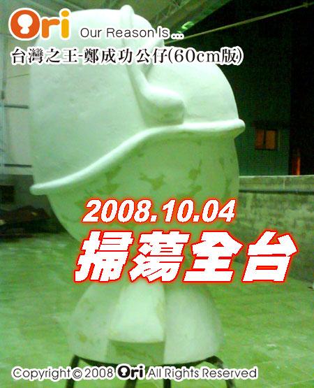 08.09.23-鄭成功Ori-進度03.jpg