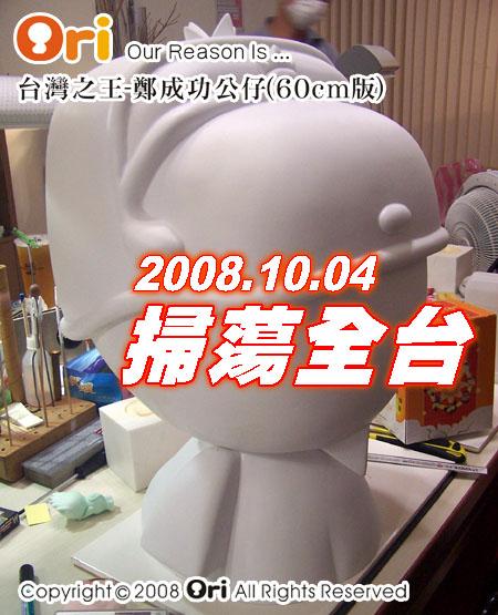 08.09.29-鄭成功Ori-進度05.jpg