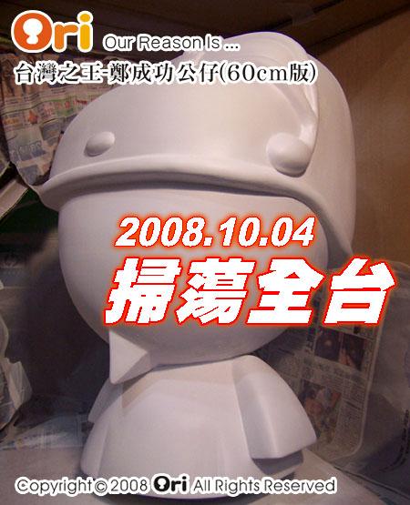 08.09.29-鄭成功Ori-進度04.jpg