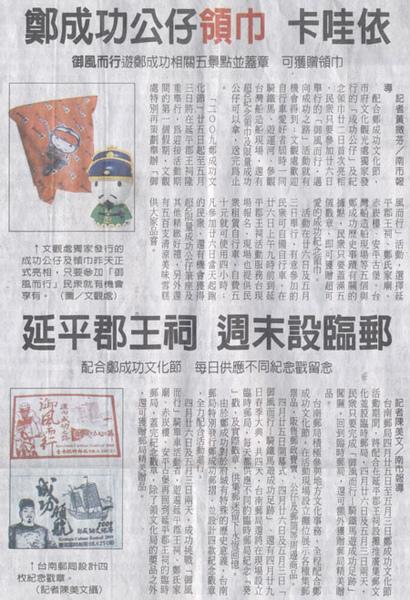 090423-中華日報報導拷貝1.jpg