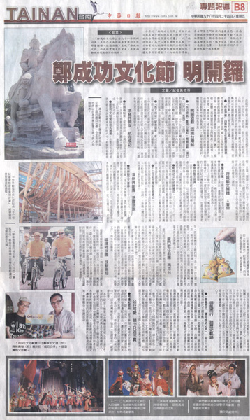 090424-中華日報報導02.jpg