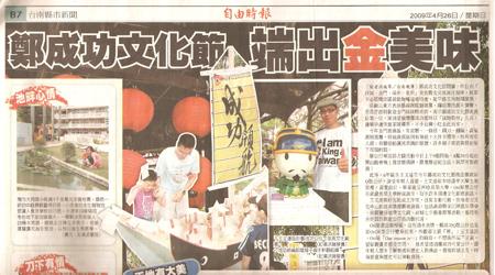 090426-自由時報.jpg