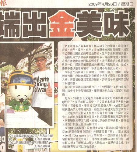 090426-自由時報1.jpg