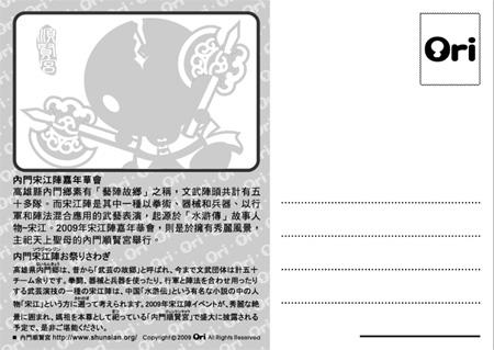 義聚內門明信片背面.jpg