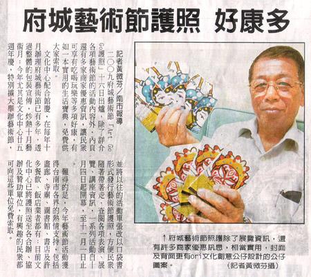 090917-中華日報2.jpg