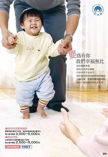 內政部兒童局保母托育費用補助及父母未就業家庭育兒津貼宣導 平面廣告.jpg