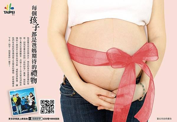 孕婦禮物自由 (2).jpg