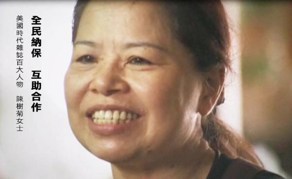 陳樹菊女士