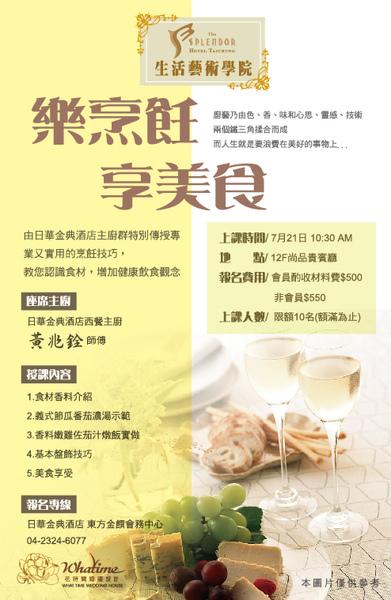 烹飪課海報.jpg