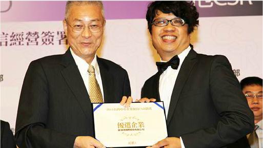 榮獲國家「企業社會責任獎CSR」