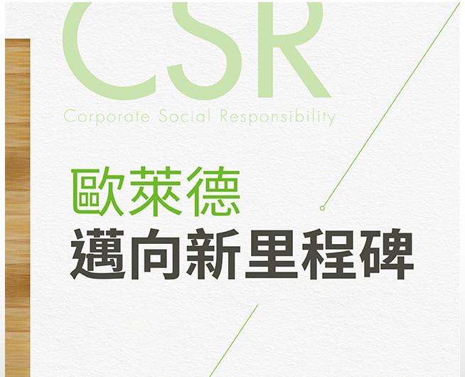 歐萊德企業社會責任報告書