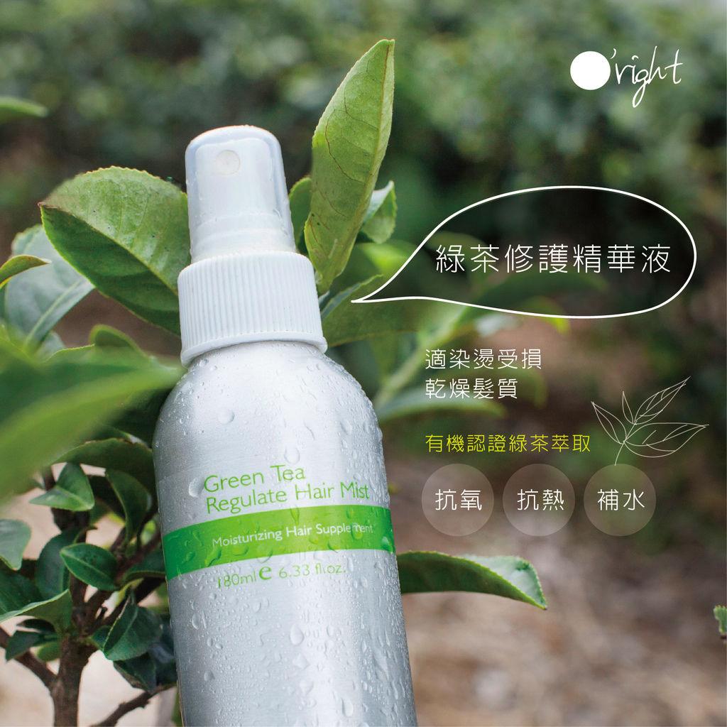 歐萊德綠茶修護菁華液