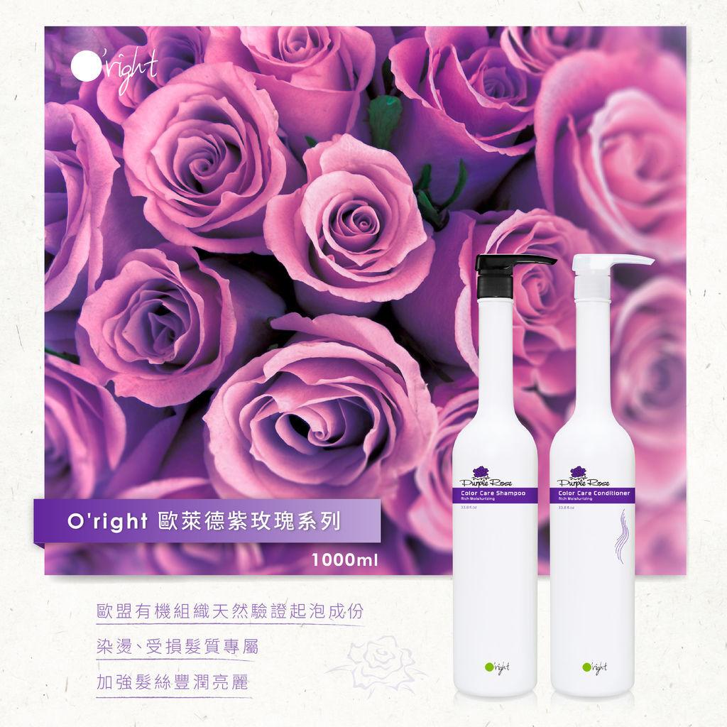 歐萊德紫玫瑰系列