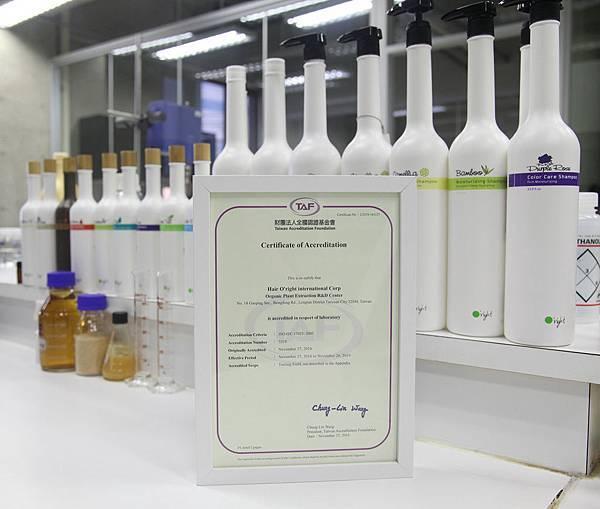 歐萊德有機植萃研發中心TAF認證證書.jpg
