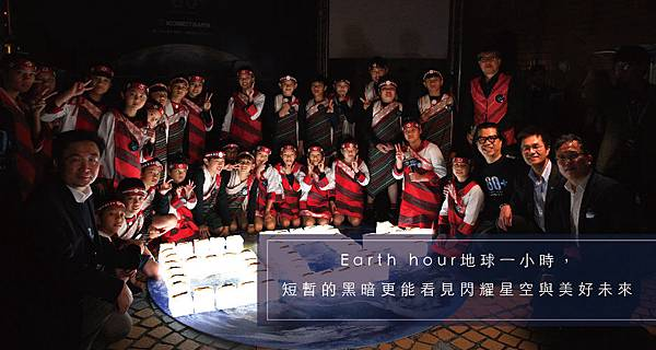 DS-190314-022 4月電子報Banner_06-Earth Hour.jpg
