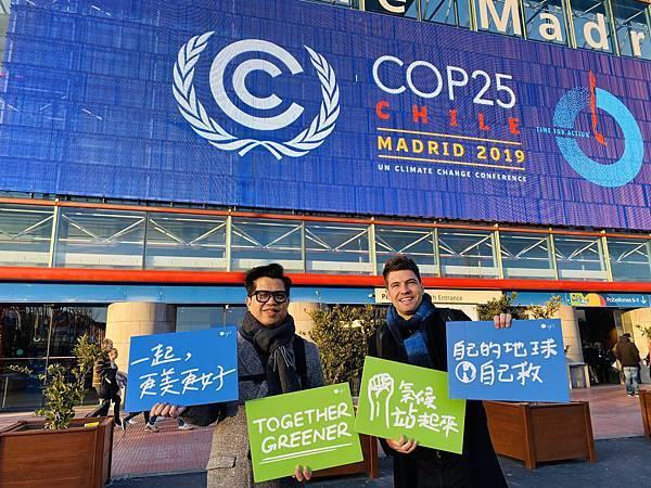 圖2- 歐萊德董事長葛望平與歐萊德國際事業部協理Nathaniel Dick受邀於馬德里當地時間12月6日下午參與COP25 Side Event.jpg